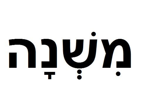 ქრისტეს ქადაგება და იუდეველთა არაბიბლიური გადმოცემა