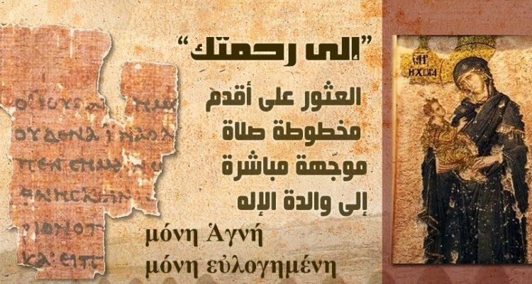 ალექსანდრიაში ღვთისმშობლისადმი ლოცვის უძველესი ხელნაწერი აღმოაჩინეს